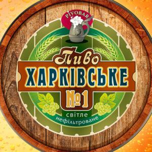 Разливное пиво Харьковское 1