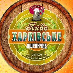 Разливное пиво Харьковское пшеничное