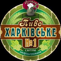 Пиво Харьковское